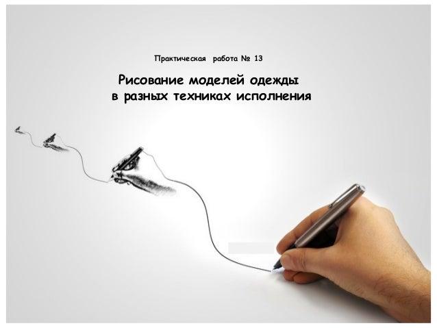 Работа моделью для рисования москва работа для девушек хостес