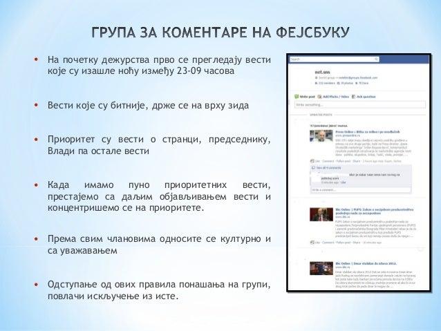 •  Твитер у Србији према проценама користи 50 000 – 200 000 корисника  •  Циљ нам је да организованим «твитовима» бранимо ...