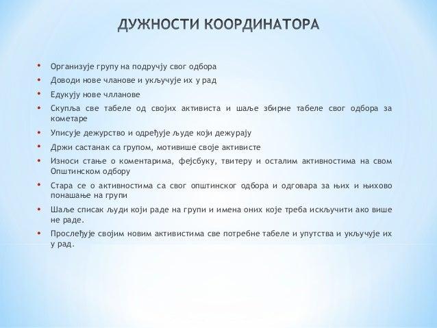 SNS uputstvo za ostavljanje komentara - SNSNET