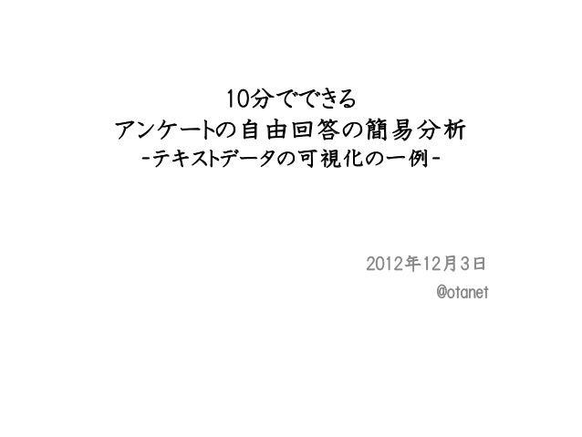 10分でできる アンケートの自由回答の簡易分析 -テキストデータの可視化の一例-  2012年12月3日 @otanet