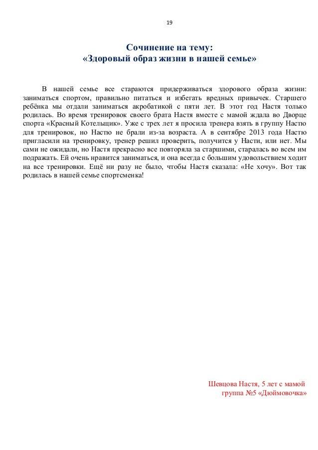 Эссе на тему здоровый дух в здоровом теле 1377