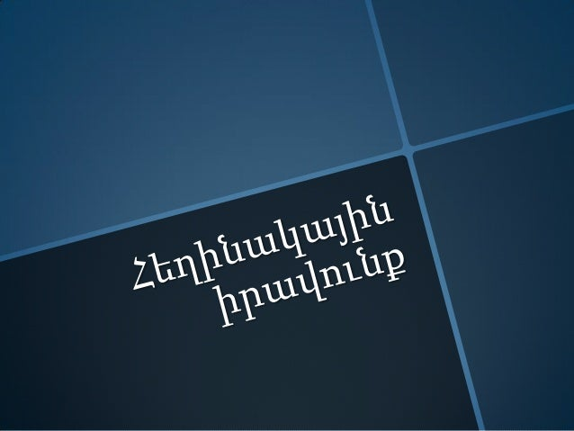Картинки по запросу հեղինակային իրավունք
