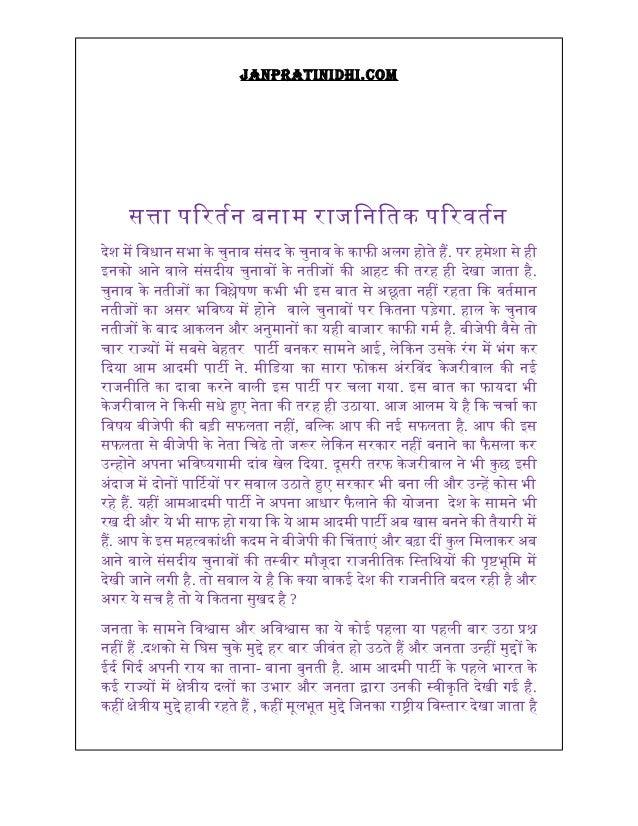 JANPRATINIDHI.COM  सता पिरतरन बनाम राजिनितक पिरवतरन देश मे िवधान सभा के चुनाव संसद के चुनाव के काफी अलग होते है . पर हमेशा...