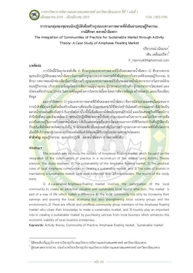วารสารวิทยาการจัดการและสารสนเทศศาสตร์ มหาวิทยาลัยนเรสวร ปีที่ 7 เล่มที่ 1 เดือนตุลาคม 2554 – เดือนมีนาคม 2555  ISSN: 1905-...