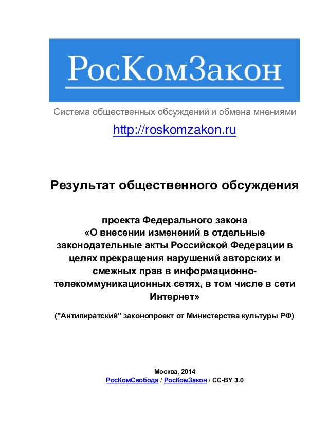 Система общественных обсуждений и обмена мнениями  http://roskomzakon.ru  Результат общественного обсуждения проекта Федер...