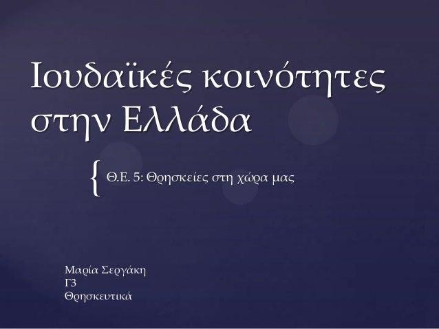 Ιουδαϊκές κοινότητες στην Ελλάδα  {  Θ.Ε. 5: Θρησκείες στη χώρα μας  Μαρία εργάκη Γ3 Θρησκευτικά