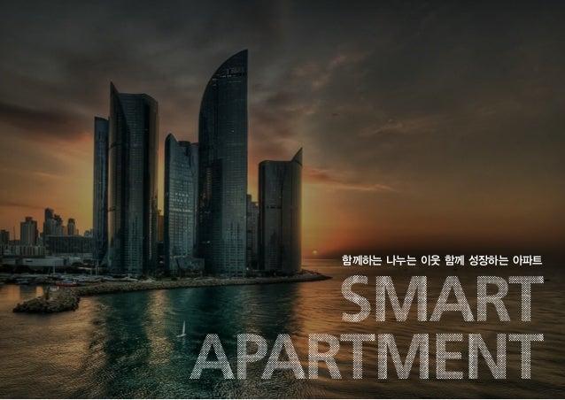 함께하는 나누는 이웃 함께 성장하는 아파트