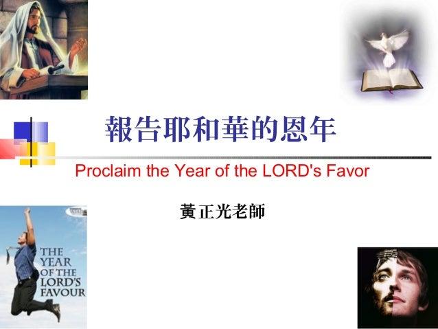 報告耶和華的恩年 Proclaim the Year of the LORD's Favor 黃 正光老師