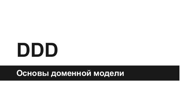 DDD Основы доменной модели