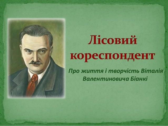 Про життя і творчість Віталія Валентиновича Біанкі