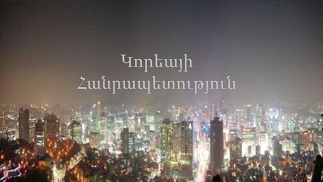 Հարավային Կորեա