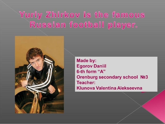 Yuriy Zhirkov was born in Tambov on the 20-th of August in 1983. He plays for Dynamo Moskva and the Russian national team.