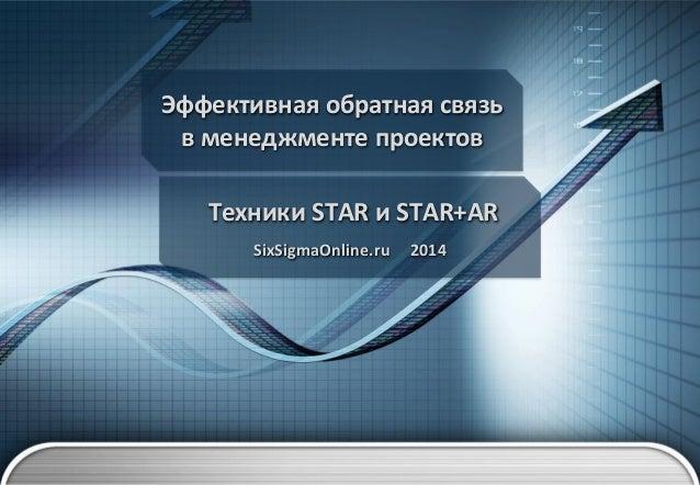 Эффективная обратная связь в менеджменте проектов  Техники STAR и STAR+AR SixSigmaOnline.ru  2014