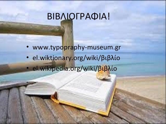 H ιστορια της τυπογραφιας και του βιβλιου