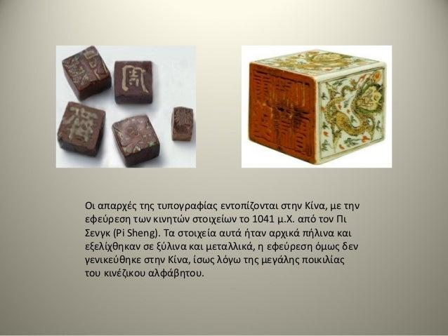 Στην Ευρώπη, πατέρας της τυπογραφίας θεωρείται ο Γουτεμβέργιος, καθώς συνέλαβε την ιδέα της τυπογραφικής μεθόδου στο σύνολ...