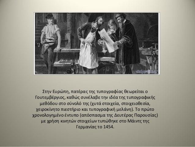 Το πρώτο βιβλίο που τυπώθηκε στην Ευρώπη με χρήση κινητών στοιχείων θεωρείται ότι είναι η Βίβλος που τυπώθηκε επίσης στο Μ...