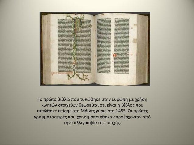 Μέχρι τον 15ο αιώνα τα βιβλία ήταν χειρόγραφα, γράφονταν δηλαδή στο χέρι από καλλιγράφους και αντιγραφείς με αποτέλεσμα να...