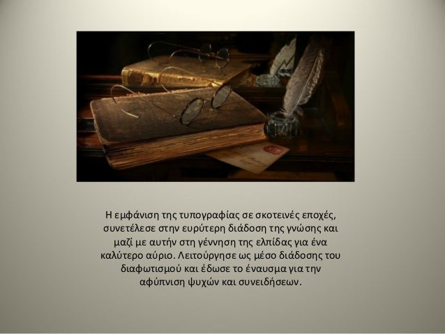 """Η πρώτη χρονολογημένη ελληνική έκδοση θεωρείται ότι είναι η """"Γραμματική"""" του Κωνσταντίνου Λάσκαρη η οποία τυπώθηκε το 1476..."""