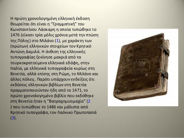 Η εξέλιξη της τυπογραφίας καθυστέρησε πολύ στον Ελλαδικό χώρο, καθώς η τουρκική κυριαρχία δεν έδινε περιθώρια ανάπτυξης μί...