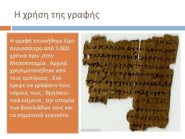 Η χριςθ τθσ γραφισ Η γραφι επινοικθκε λίγο περιςςότερο από 5.000 χρόνια πριν ,ςτθν Μεςοποταμία . Αρχικά χρθςιμοποιικθκε απ...