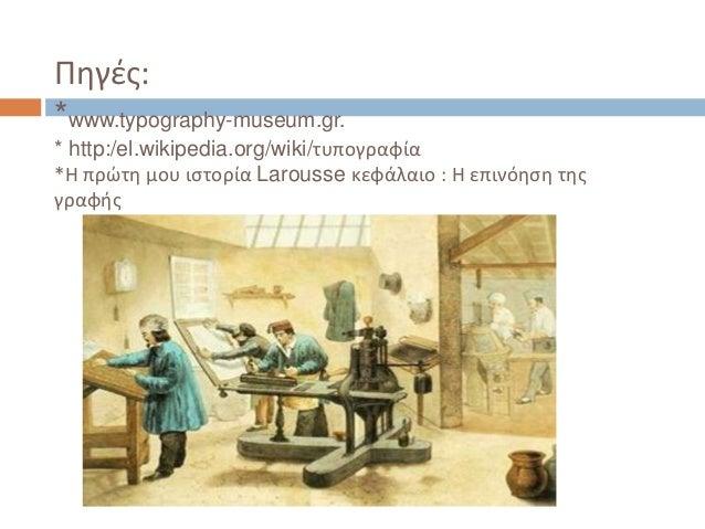 Πθγζσ: *www.typography-museum.gr. * http:/el.wikipedia.org/wiki/τυπογραφία *Η πρϊτθ μου ιςτορία Larousse κεφάλαιο : Η επιν...