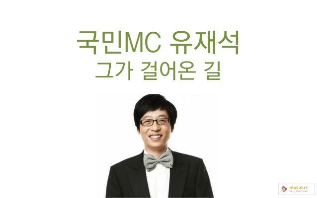 국민MC 유재석 그가 걸어온 길