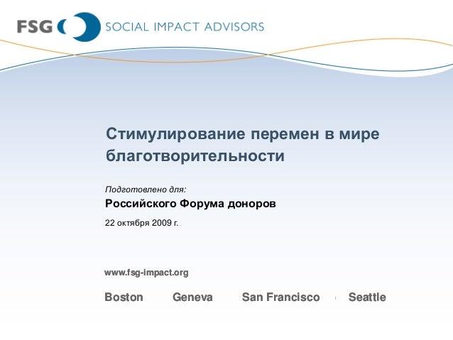 Стимулирование перемен в мире благотворительности Подготовлено для:  Российского Форума доноров 22 октября 2009 г.  www.fs...