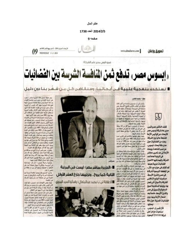 عالم المال 5/2/2012 العدد 1730 صفحه 9