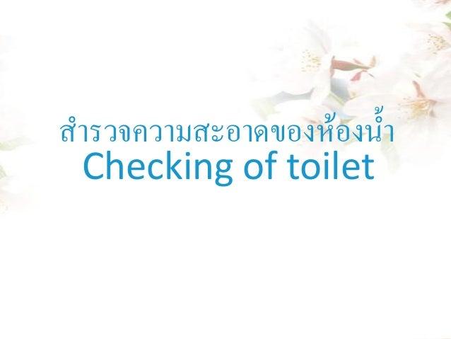 สารวจความสะอาดของห้องน้ า Checking of toilet