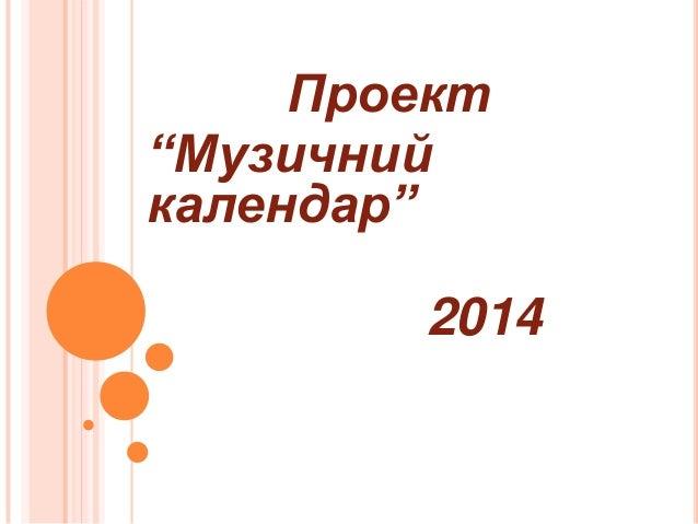 """Проект """"Музичний календар"""" 2014"""