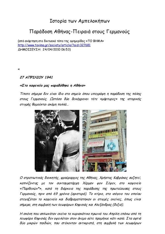 Ιστορία των Αμπελοκήπων Παράδοση Αθήνας-Πειραιά στους Γερμανούς (από ανάρτηση στο δικτυακό τόπο της εφημερίδας «ΤΟ ΒΗΜΑ» h...