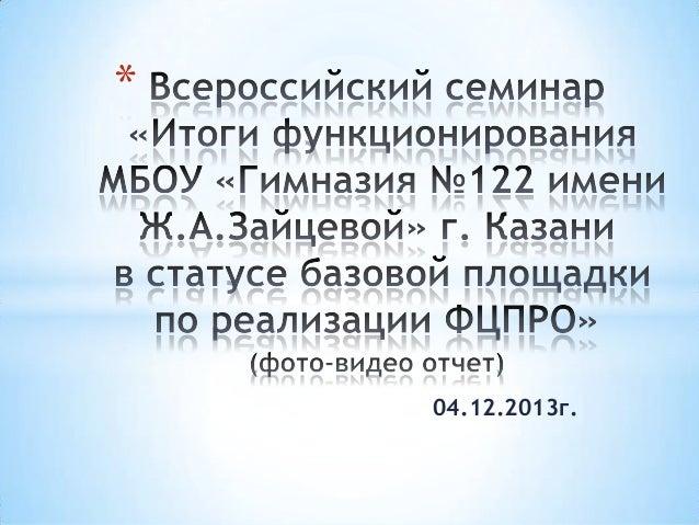 *  04.12.2013г.