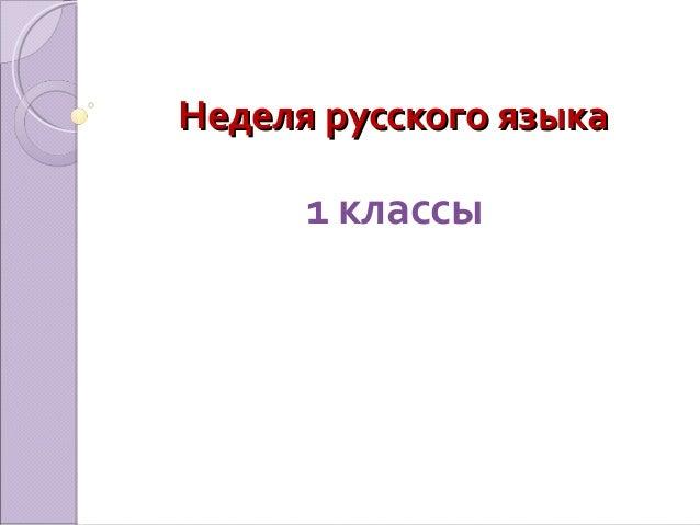 Неделя русского языка  1 классы