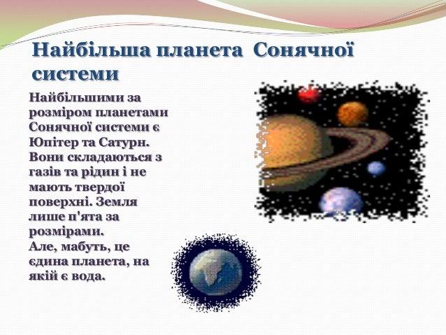 Найбільший материк та океан Найбільший материк на Землі – це Євразія, а океан – Тихий.