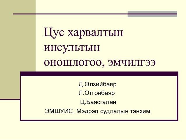 Цус харвалтын инсультын оношлогоо, эмчилгээ Д.Өлзийбаяр Л.Отгонбаяр Ц.Баясгалан ЭМШУИС, Мэдрэл судлалын тэнхим