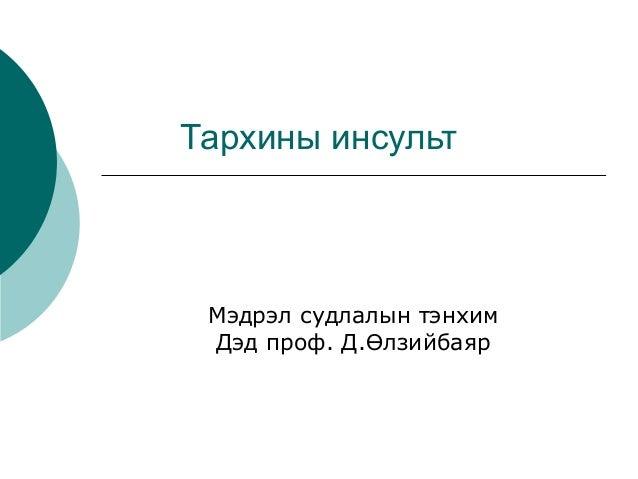 Тархины инсульт  Мэдрэл судлалын тэнхим Дэд проф. Д.Өлзийбаяр