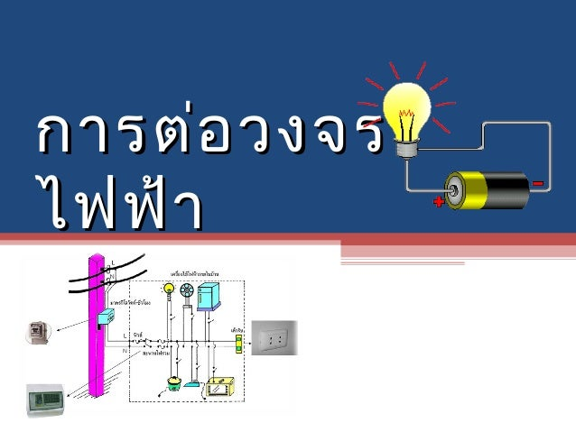 การต่อ วงจร ไฟฟ้า