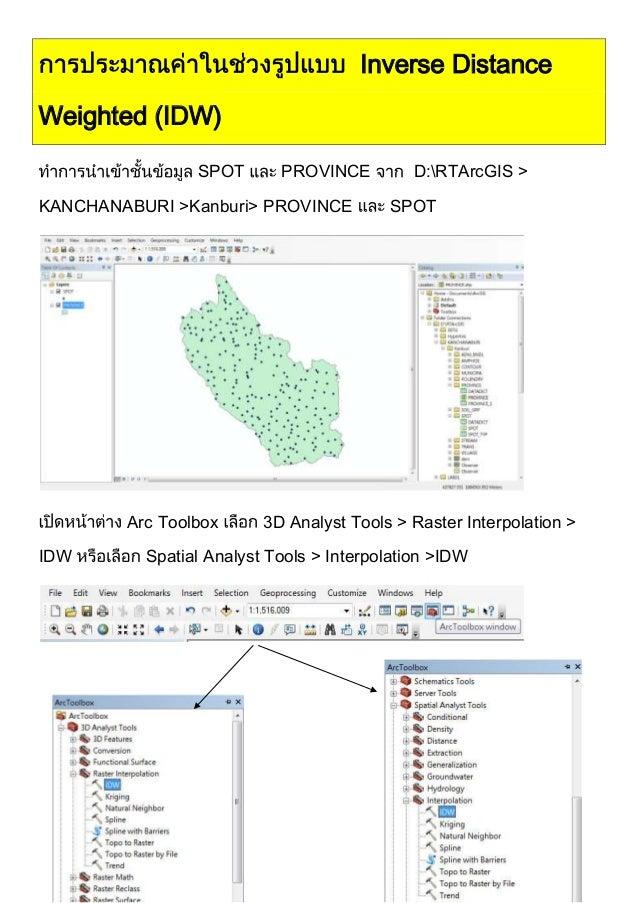 Inverse Distance Weighted (IDW) SPOT  PROVINCE  KANCHANABURI >Kanburi> PROVINCE  Arc Toolbox IDW  D:RTArcGIS > SPOT  3D An...