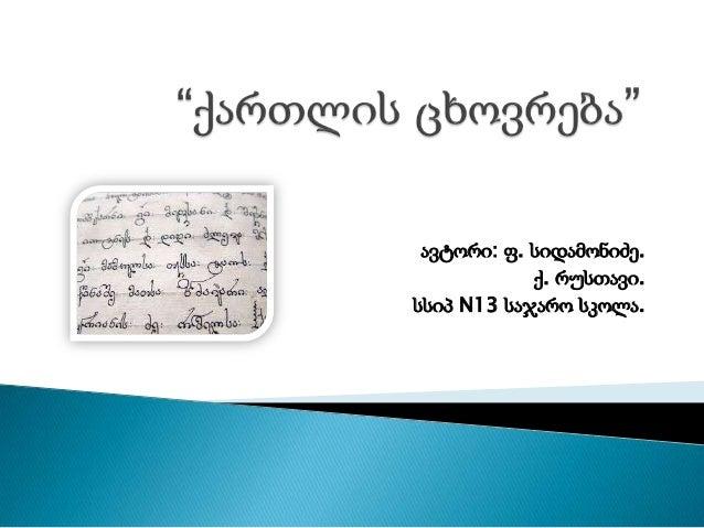 ავტორი: ფ. სიდამონიძე. ქ. რუსთავი. სსიპ N13 საჯარო სკოლა.