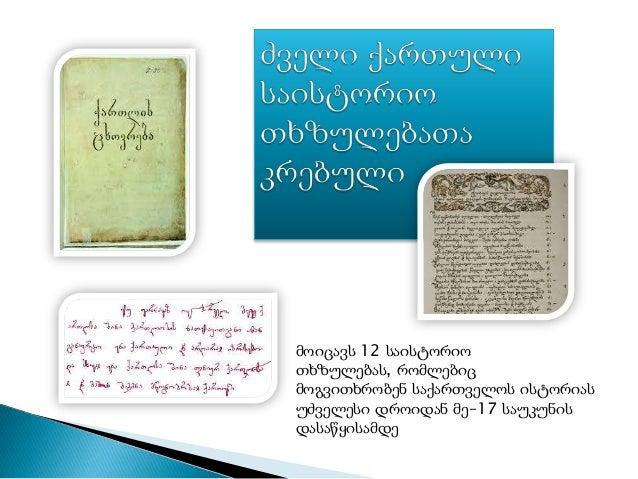 მოიცავს 12 საისტორიო თხზულებას, რომლებიც მოგვითხრობენ საქართველოს ისტორიას უძველესი დროიდან მე–17 საუკუნის დასაწყისამდე