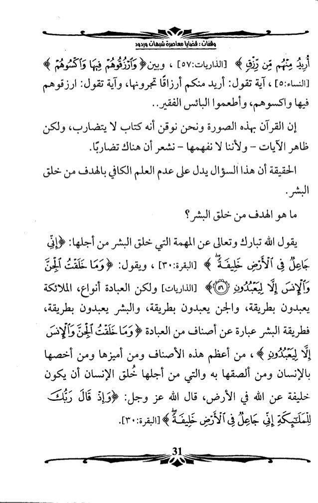 وقفات مع قضايا معاصرة    مع / حازم ابو اسماعيل
