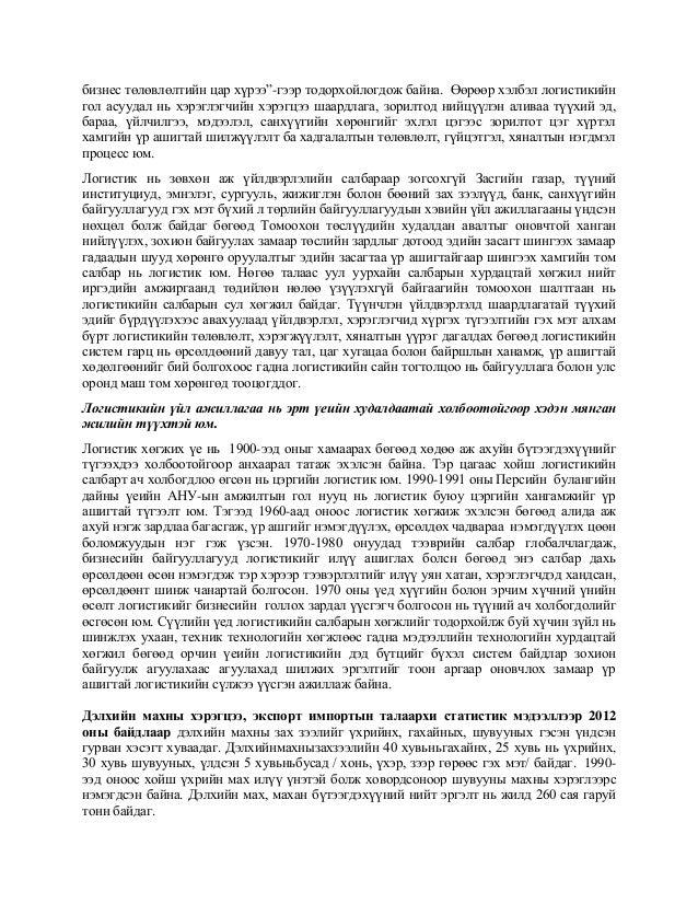 Ө. Батнасан - ЛОГИСТИК ТӨВ БАЙГУУЛАХ БОЛОМЖИЙН СУДАЛГАА /Мах махан бүтээгдэхүүний жишээн дээр/ Slide 2