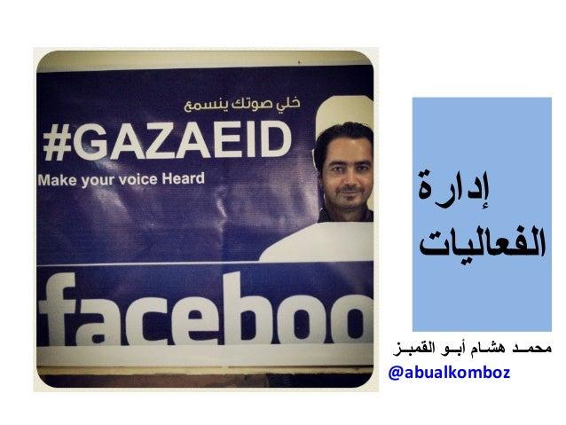 إدارة الفعاليات محمــد هشـام أبــو القمبــز @abualkomboz