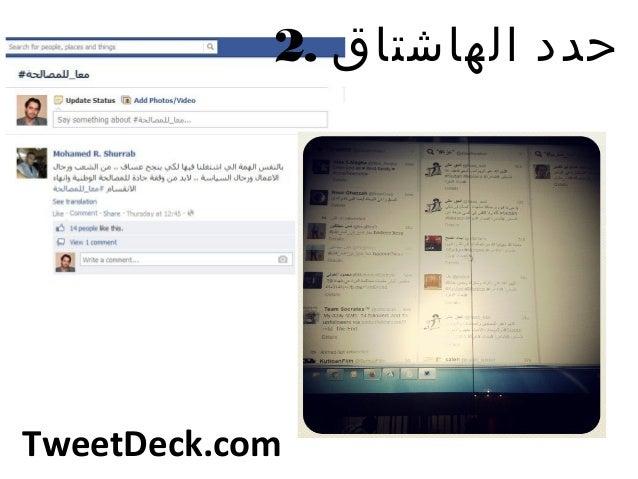 إدارة الفعاليات باستخدام الإعلام الاجتماعي Slide 3