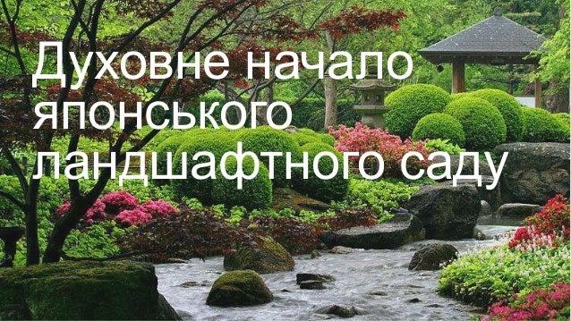 Духовне начало японського ландшафтного саду