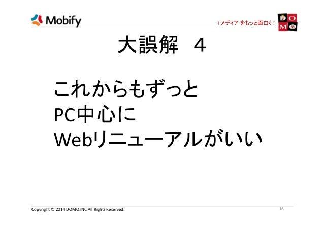 モバイルサイト構築の大誤解!