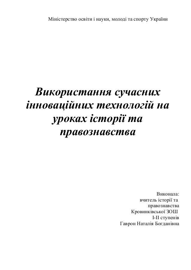 Міністерство освіти і науки, молоді та спорту України  Використання сучасних інноваційних технологій на уроках історії та ...