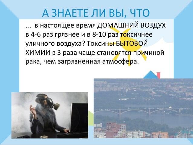 «Натуральные бытовые средства» Slide 2