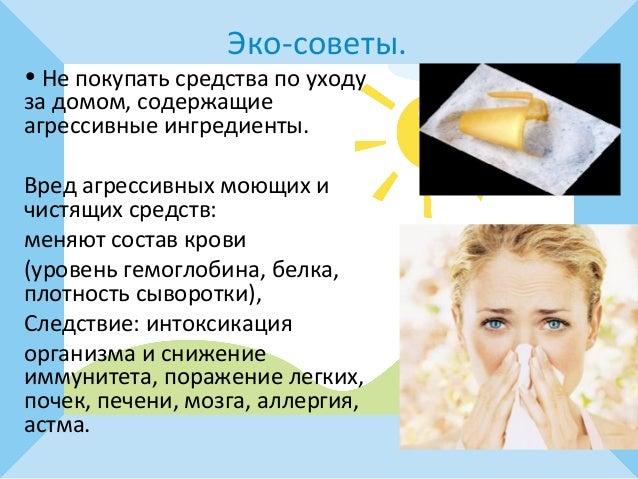 «Натуральные бытовые средства» Slide 3