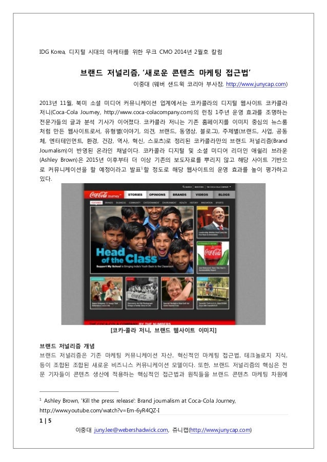 IDG Korea, 디지털 시대의 마케터를 위한 무크 CMO 2014년 2월호 칼럼  브랜드 저널리즘, '새로운 콘텐츠 마케팅 접근법' 이중대 (웨버 샌드윅 코리아 부사장, http://www.junycap.com) 2...